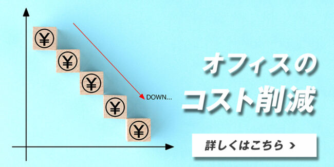 cost-down_banner